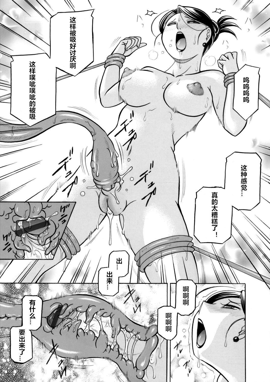 [Chuuka Naruto] Bijin Shachou Yuki ~Mitsuyaku no Nikusettai~ Ch. 1-5 [Chinese] [村长个人汉化] 16