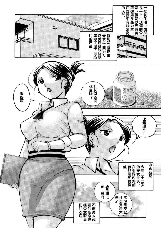 [Chuuka Naruto] Bijin Shachou Yuki ~Mitsuyaku no Nikusettai~ Ch. 1-5 [Chinese] [村长个人汉化] 1