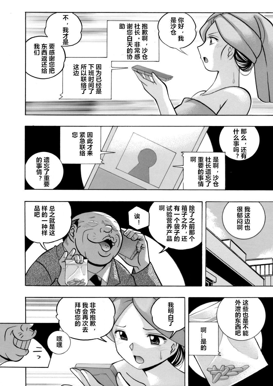 [Chuuka Naruto] Bijin Shachou Yuki ~Mitsuyaku no Nikusettai~ Ch. 1-5 [Chinese] [村长个人汉化] 25