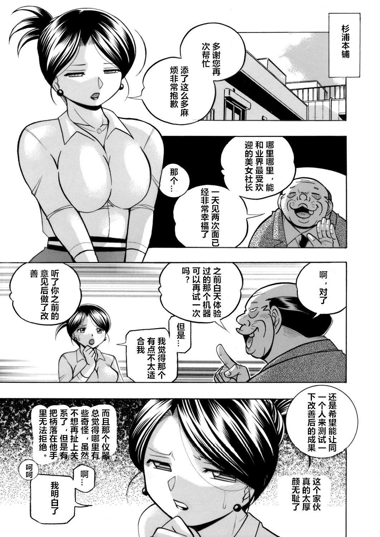 [Chuuka Naruto] Bijin Shachou Yuki ~Mitsuyaku no Nikusettai~ Ch. 1-5 [Chinese] [村长个人汉化] 26