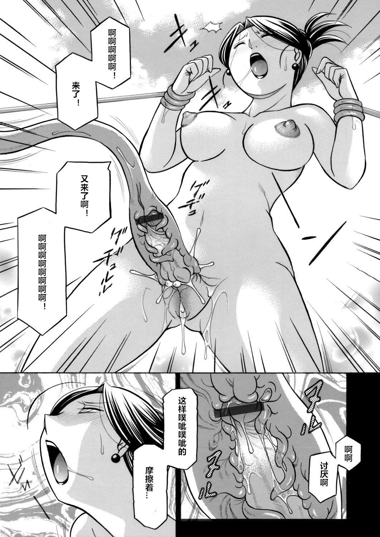 [Chuuka Naruto] Bijin Shachou Yuki ~Mitsuyaku no Nikusettai~ Ch. 1-5 [Chinese] [村长个人汉化] 28