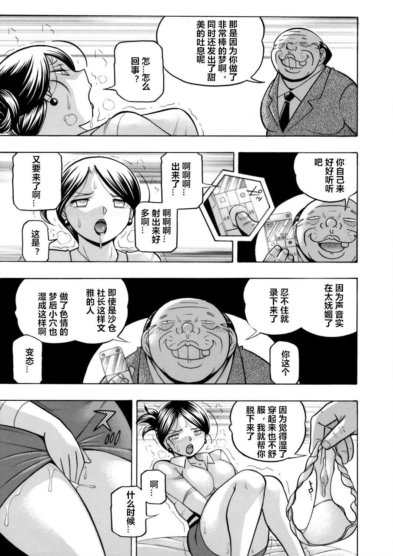 [Chuuka Naruto] Bijin Shachou Yuki ~Mitsuyaku no Nikusettai~ Ch. 1-5 [Chinese] [村长个人汉化] 42