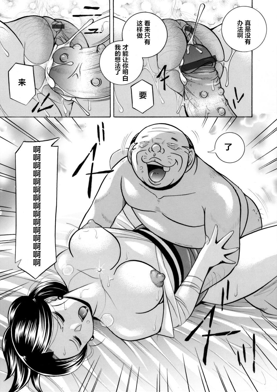 [Chuuka Naruto] Bijin Shachou Yuki ~Mitsuyaku no Nikusettai~ Ch. 1-5 [Chinese] [村长个人汉化] 48