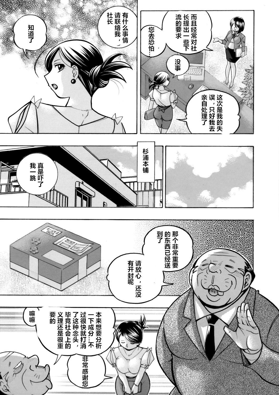 [Chuuka Naruto] Bijin Shachou Yuki ~Mitsuyaku no Nikusettai~ Ch. 1-5 [Chinese] [村长个人汉化] 6