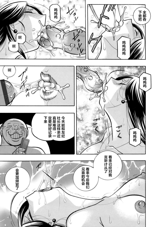 [Chuuka Naruto] Bijin Shachou Yuki ~Mitsuyaku no Nikusettai~ Ch. 1-5 [Chinese] [村长个人汉化] 70