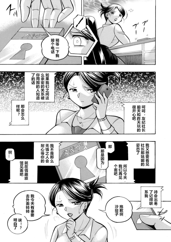 [Chuuka Naruto] Bijin Shachou Yuki ~Mitsuyaku no Nikusettai~ Ch. 1-5 [Chinese] [村长个人汉化] 72