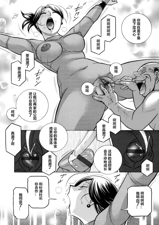 [Chuuka Naruto] Bijin Shachou Yuki ~Mitsuyaku no Nikusettai~ Ch. 1-5 [Chinese] [村长个人汉化] 75