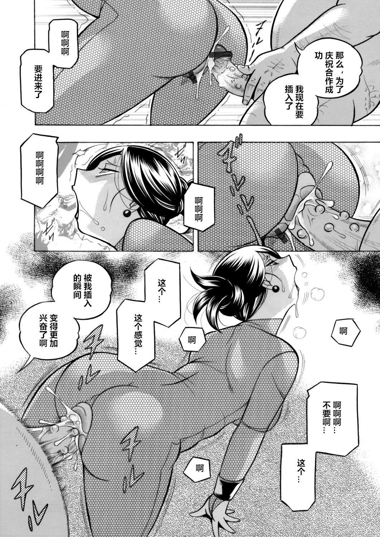 [Chuuka Naruto] Bijin Shachou Yuki ~Mitsuyaku no Nikusettai~ Ch. 1-5 [Chinese] [村长个人汉化] 77