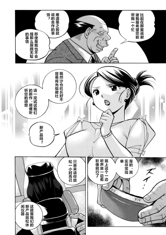 [Chuuka Naruto] Bijin Shachou Yuki ~Mitsuyaku no Nikusettai~ Ch. 1-5 [Chinese] [村长个人汉化] 7