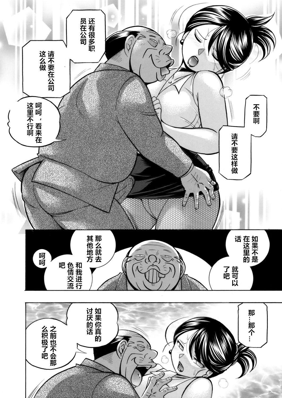 [Chuuka Naruto] Bijin Shachou Yuki ~Mitsuyaku no Nikusettai~ Ch. 1-5 [Chinese] [村长个人汉化] 85