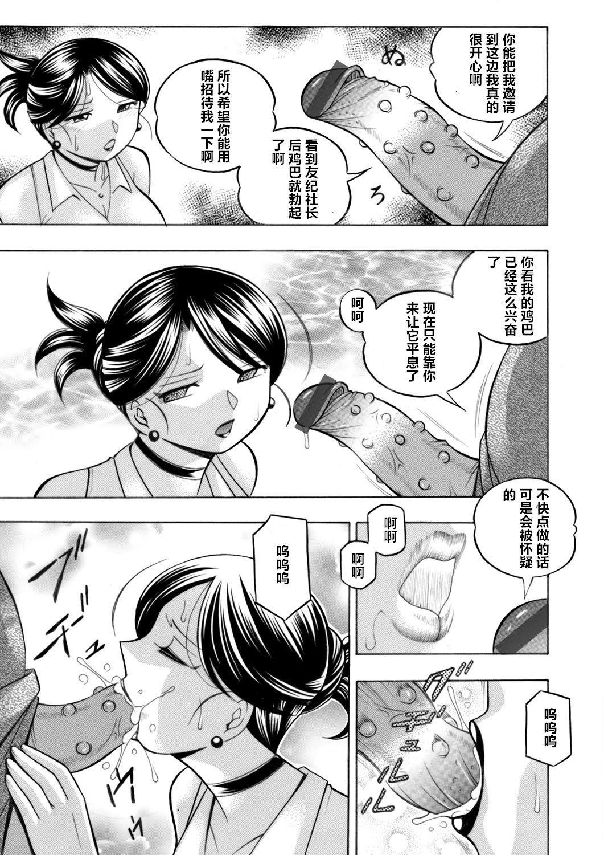[Chuuka Naruto] Bijin Shachou Yuki ~Mitsuyaku no Nikusettai~ Ch. 1-5 [Chinese] [村长个人汉化] 86