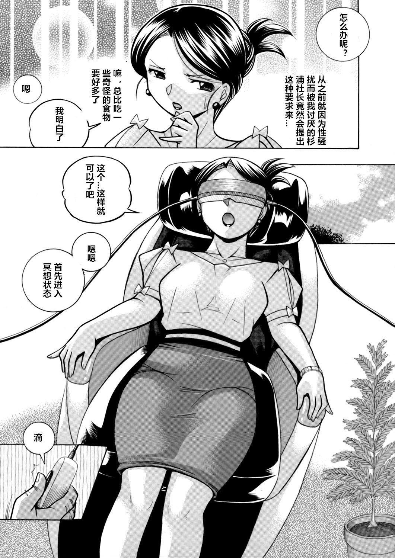 [Chuuka Naruto] Bijin Shachou Yuki ~Mitsuyaku no Nikusettai~ Ch. 1-5 [Chinese] [村长个人汉化] 8