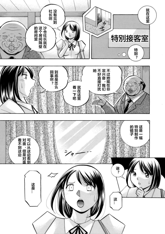 [Chuuka Naruto] Bijin Shachou Yuki ~Mitsuyaku no Nikusettai~ Ch. 1-5 [Chinese] [村长个人汉化] 98