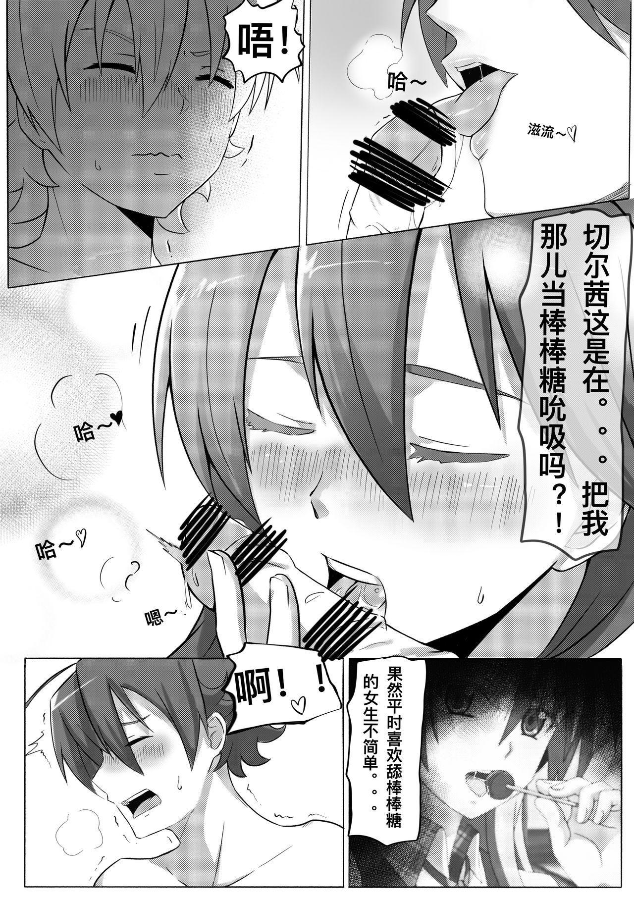 切尔茜:斩断暗恋 13