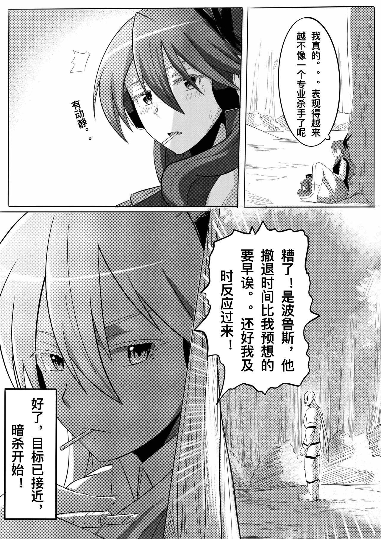 切尔茜:斩断暗恋 24