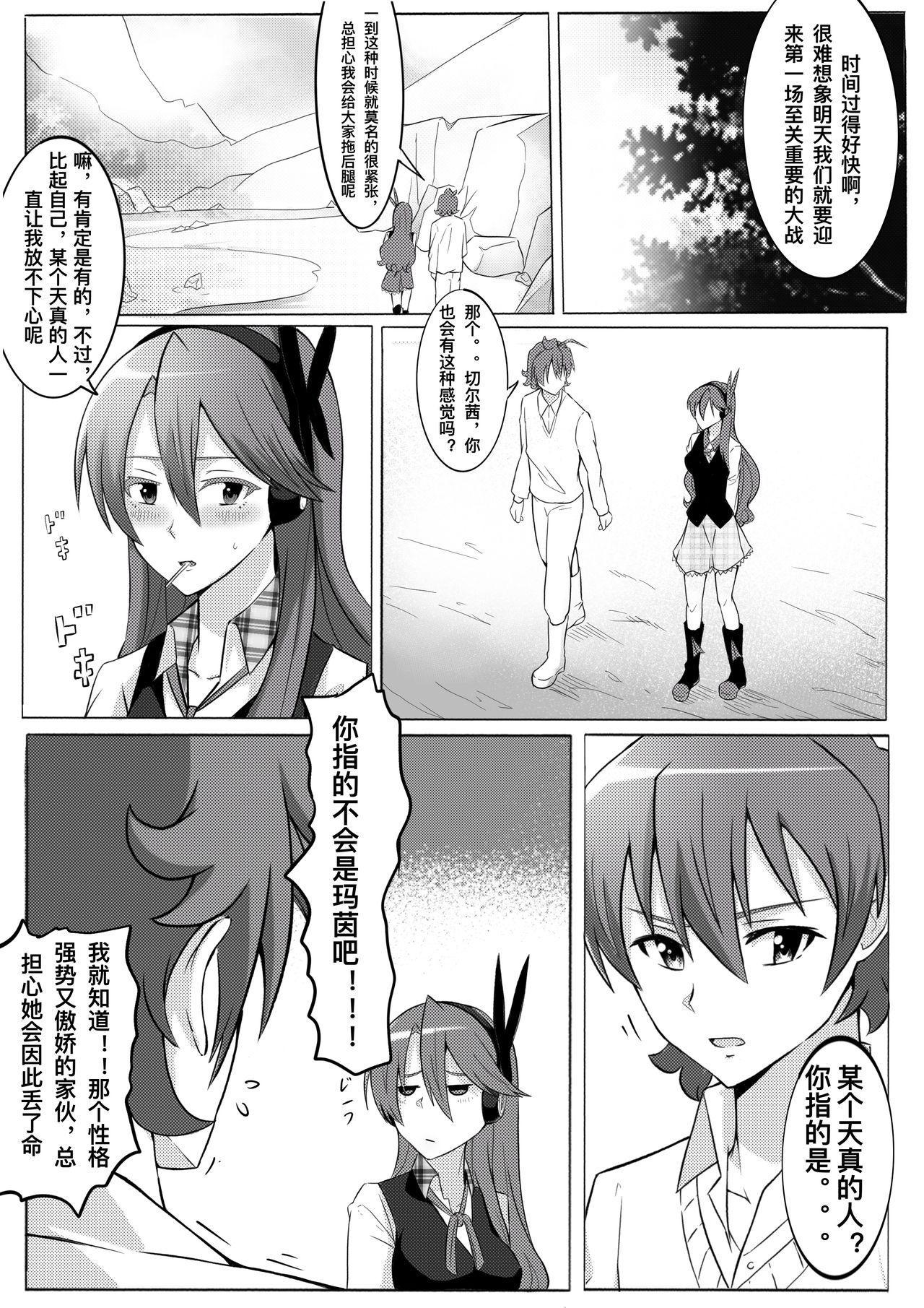 切尔茜:斩断暗恋 5
