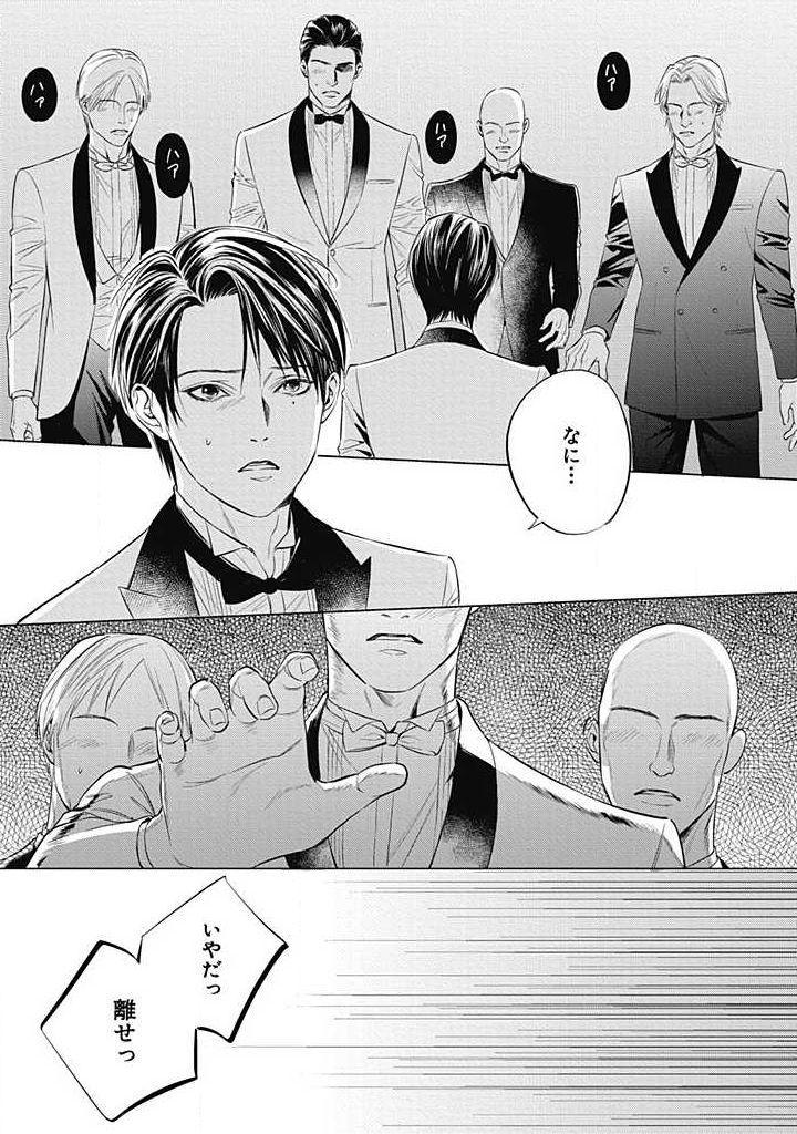Alpha no Hanayome 14