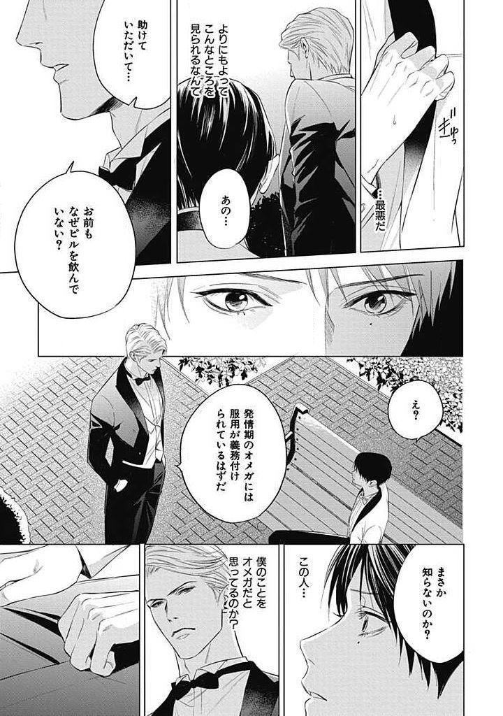 Alpha no Hanayome 19
