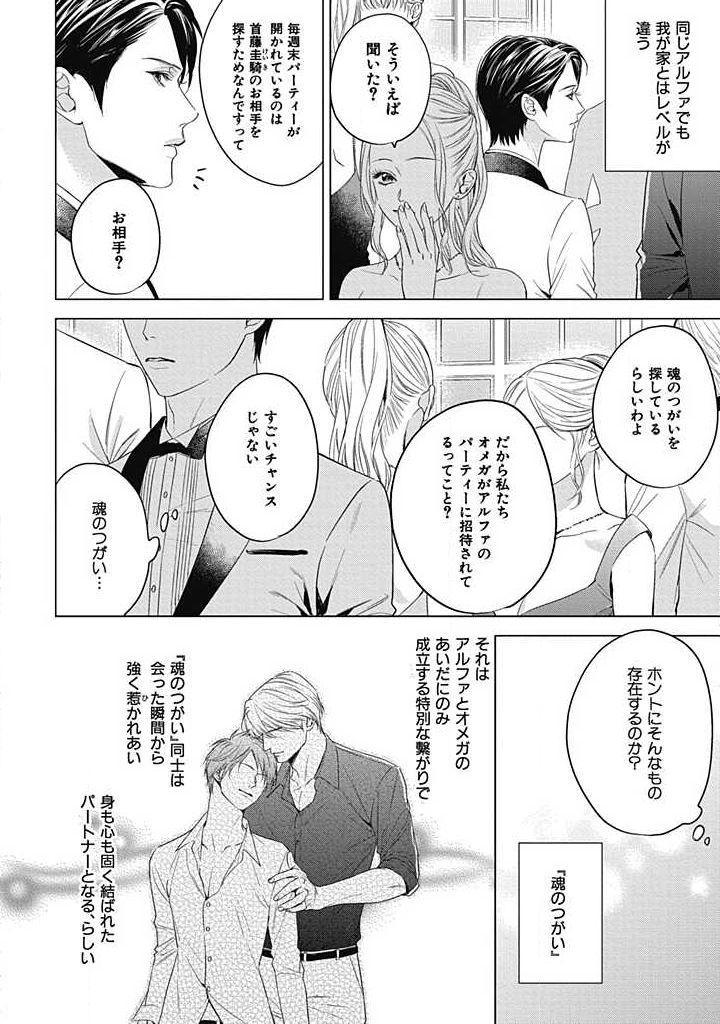 Alpha no Hanayome 6
