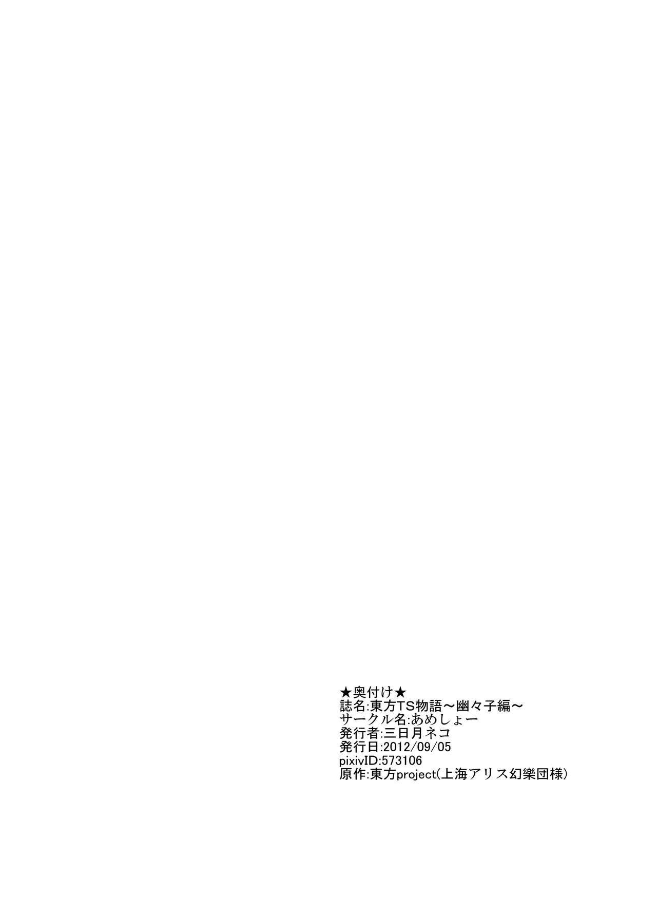 Touhou TS monogatari 21