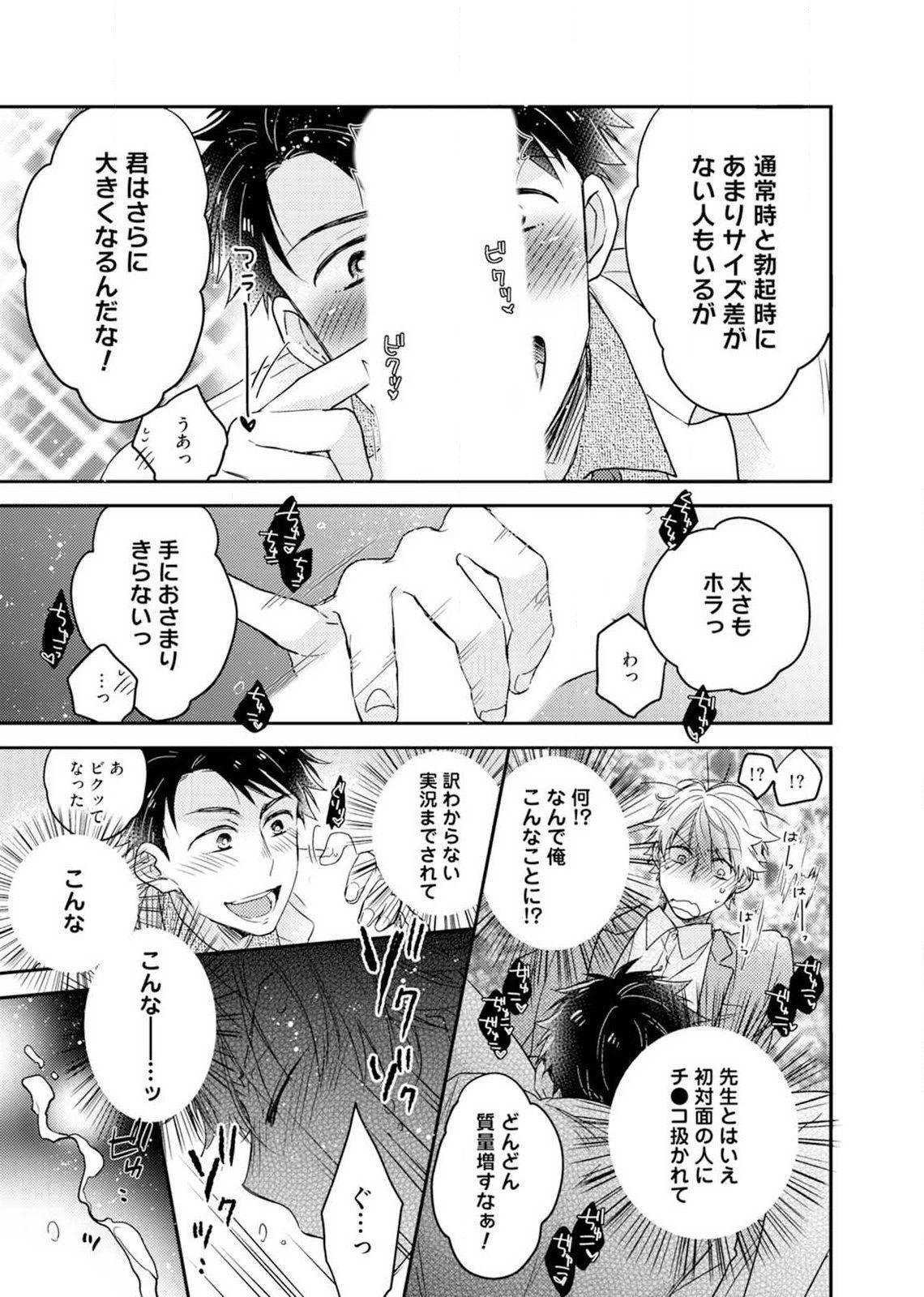 Kimi wa Kokan no Mochigusare Ch.1 17