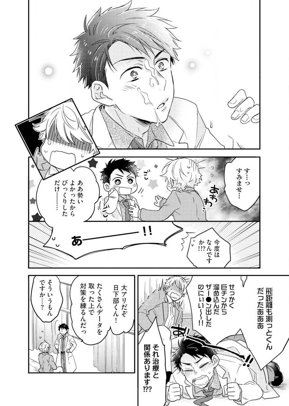 Kimi wa Kokan no Mochigusare Ch.1 18