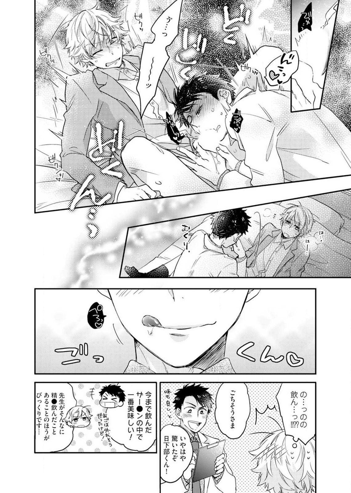 Kimi wa Kokan no Mochigusare Ch.1 22