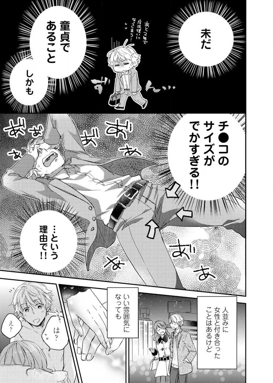 Kimi wa Kokan no Mochigusare Ch.1 3
