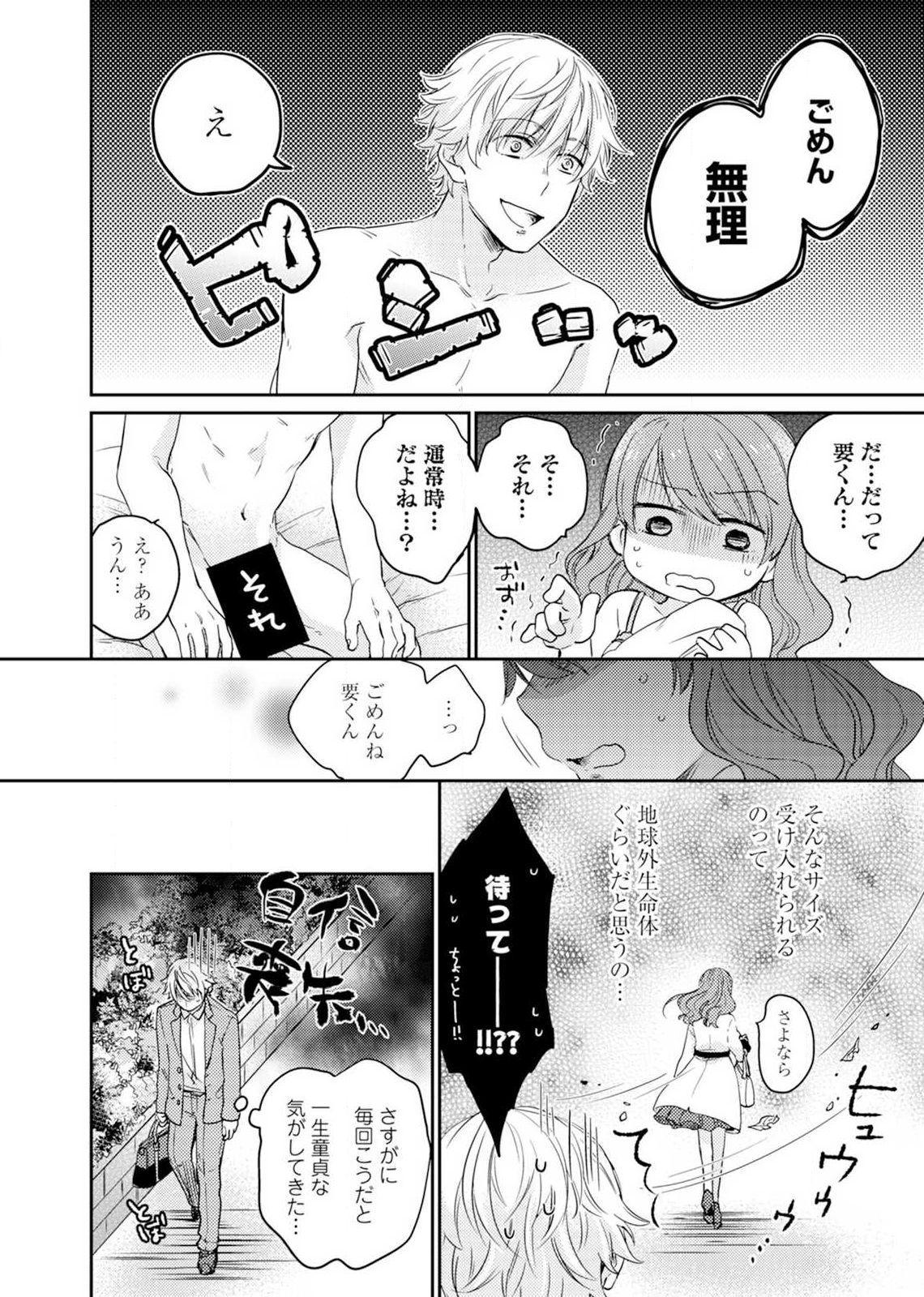 Kimi wa Kokan no Mochigusare Ch.1 4