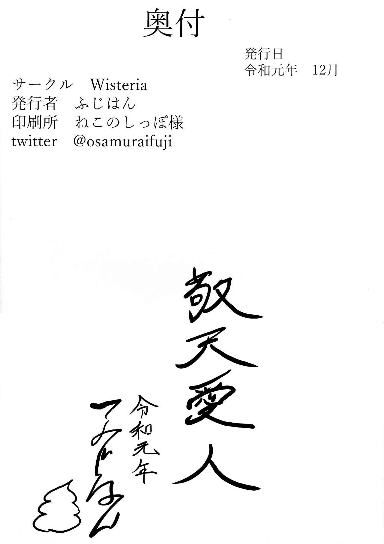 Mash Onee-chan to Shota Master 17