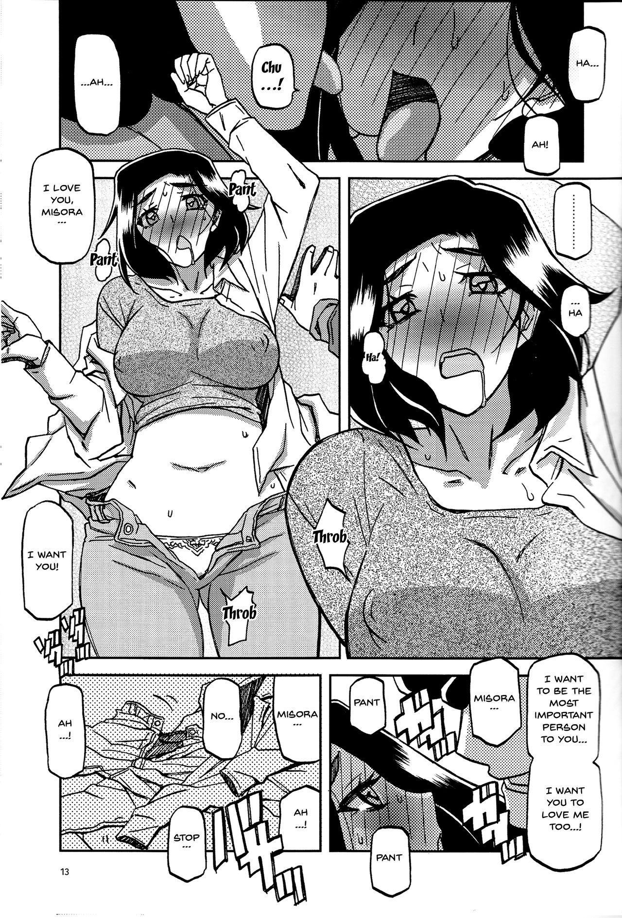 Akebi no Mi - Misora Katei 11