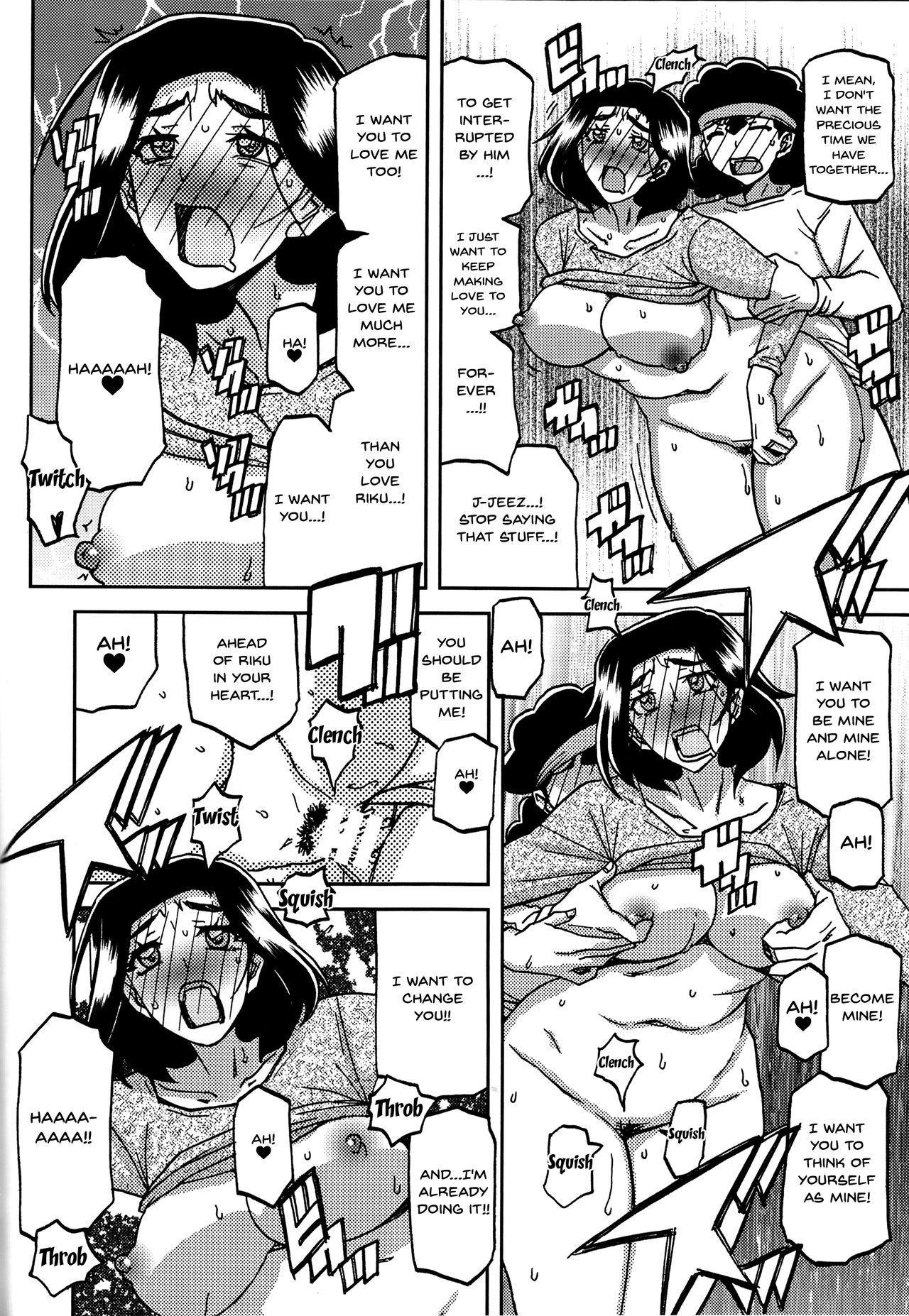 Akebi no Mi - Misora Katei 22