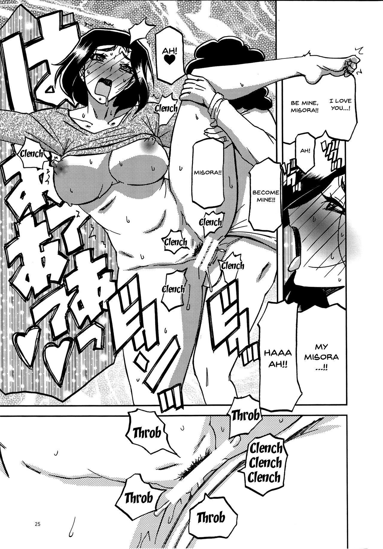 Akebi no Mi - Misora Katei 23