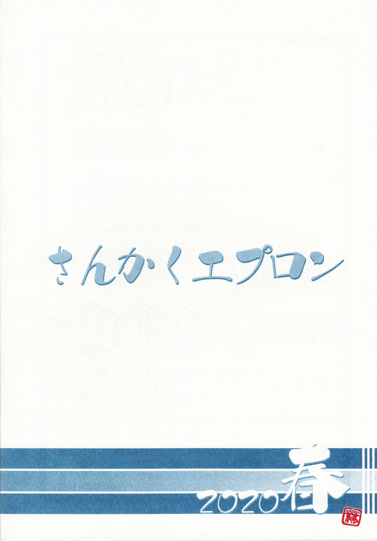 Akebi no Mi - Misora Katei 32