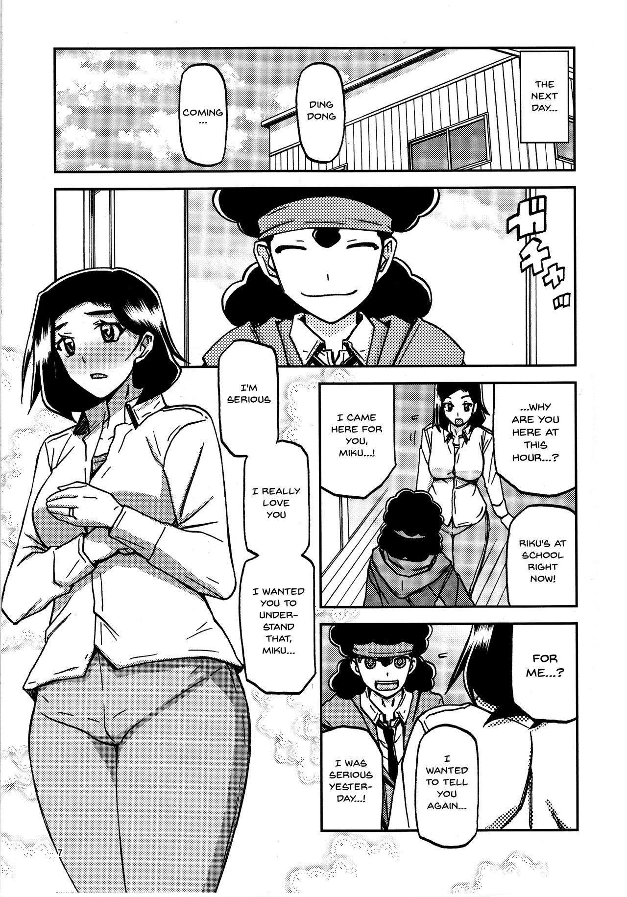 Akebi no Mi - Misora Katei 5