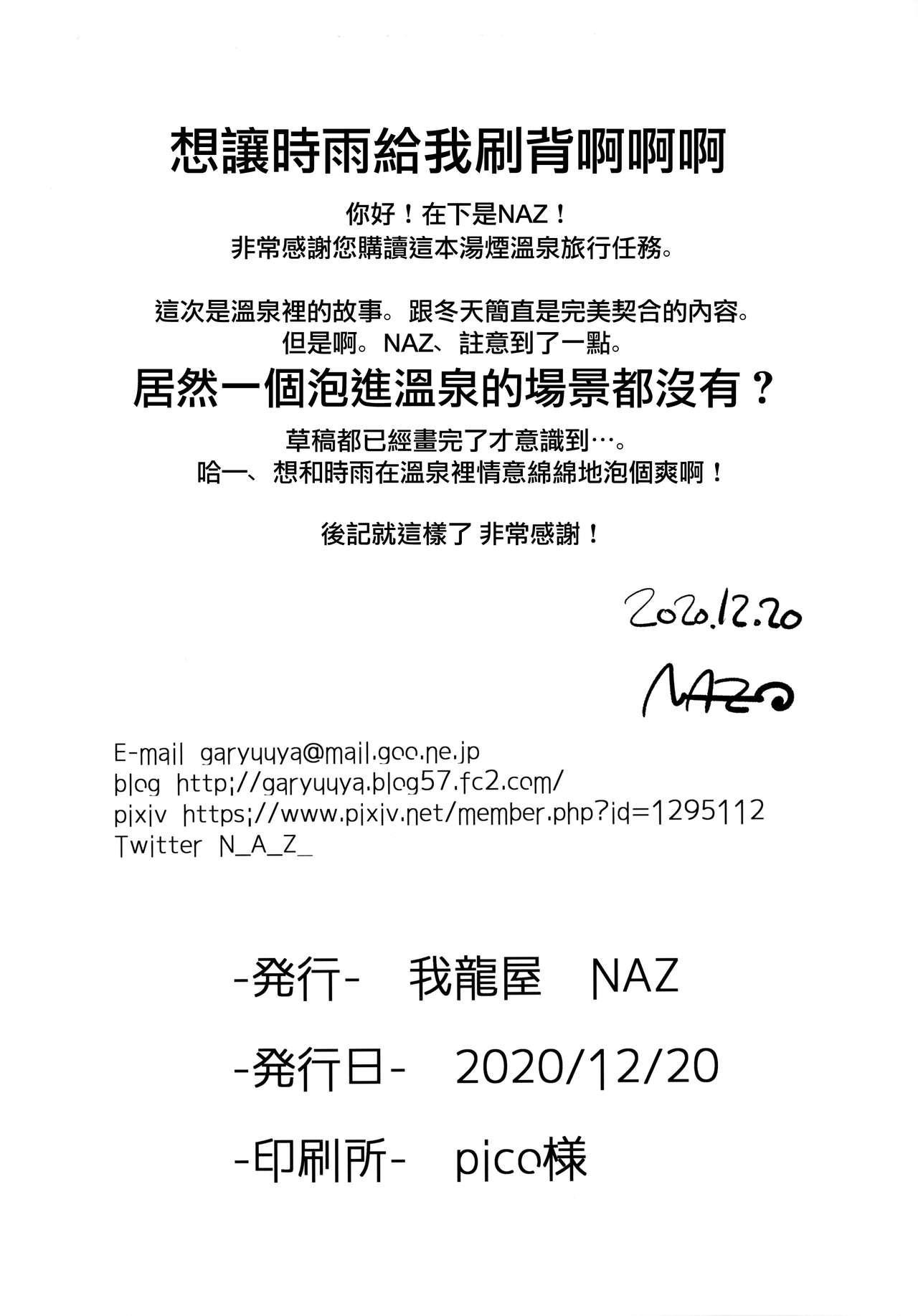 Yukemuri Onsen Ryokou Ninmu 21