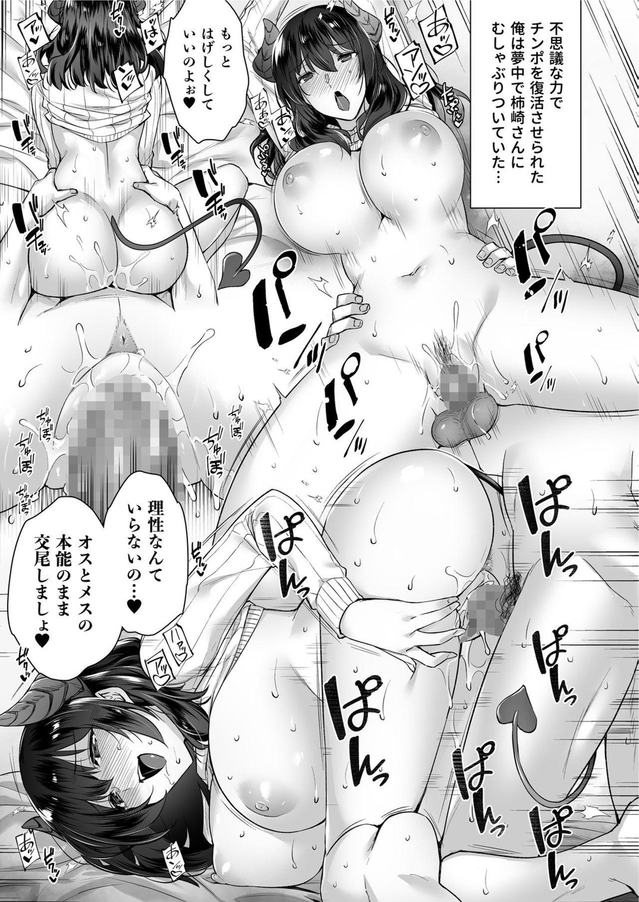 [Himeya (Abe Inori)] Oren-chi no Tonari ni wa Succubus (Hitozuma) -san ga Sunde iru. [Digital] 26