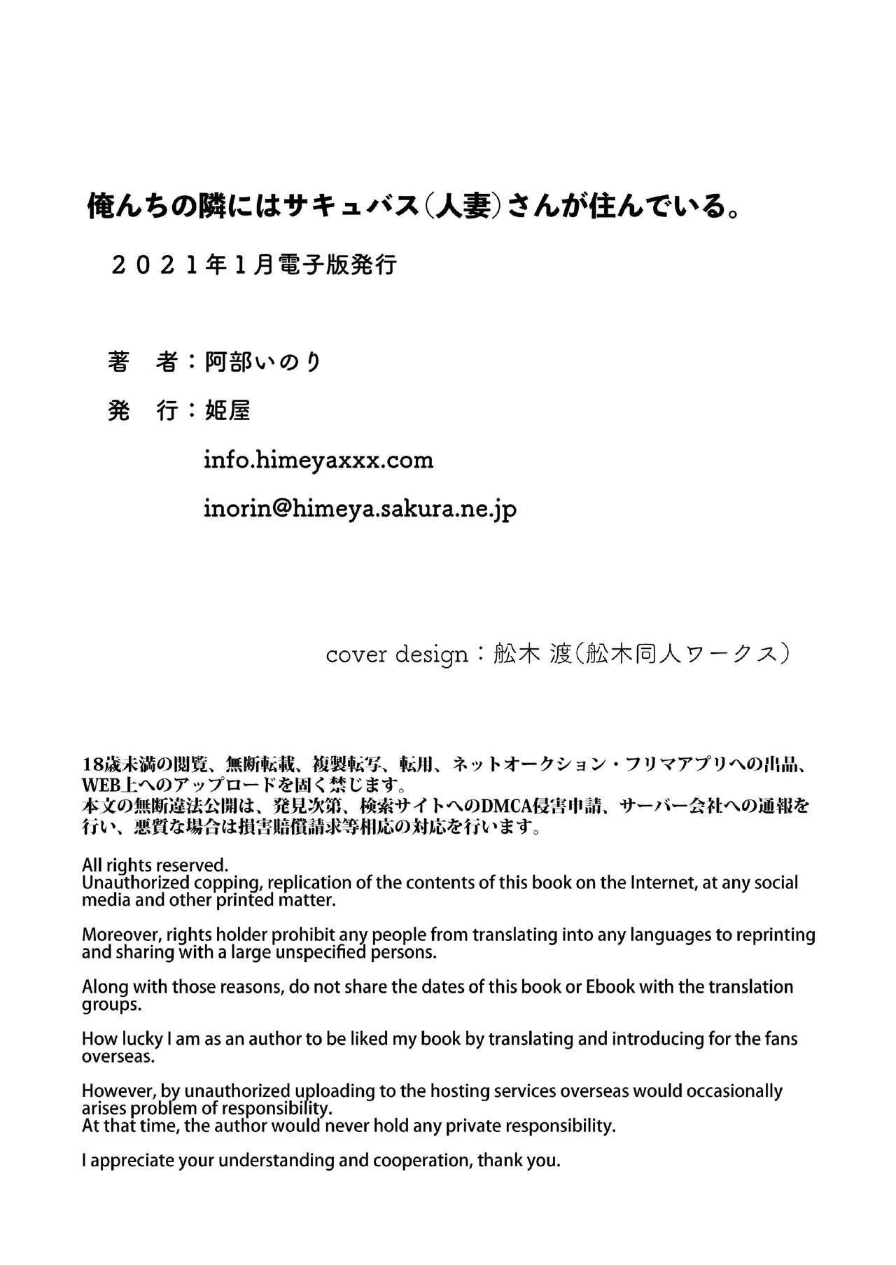 [Himeya (Abe Inori)] Oren-chi no Tonari ni wa Succubus (Hitozuma) -san ga Sunde iru. [Digital] 40