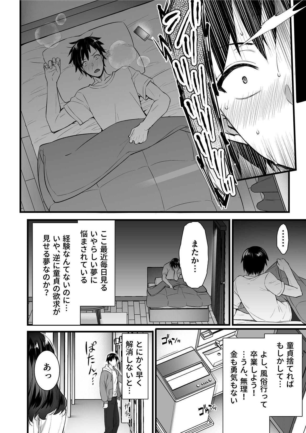 [Himeya (Abe Inori)] Oren-chi no Tonari ni wa Succubus (Hitozuma) -san ga Sunde iru. [Digital] 5