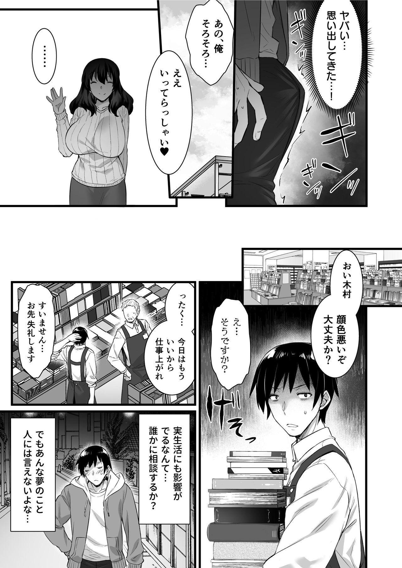 [Himeya (Abe Inori)] Oren-chi no Tonari ni wa Succubus (Hitozuma) -san ga Sunde iru. [Digital] 8