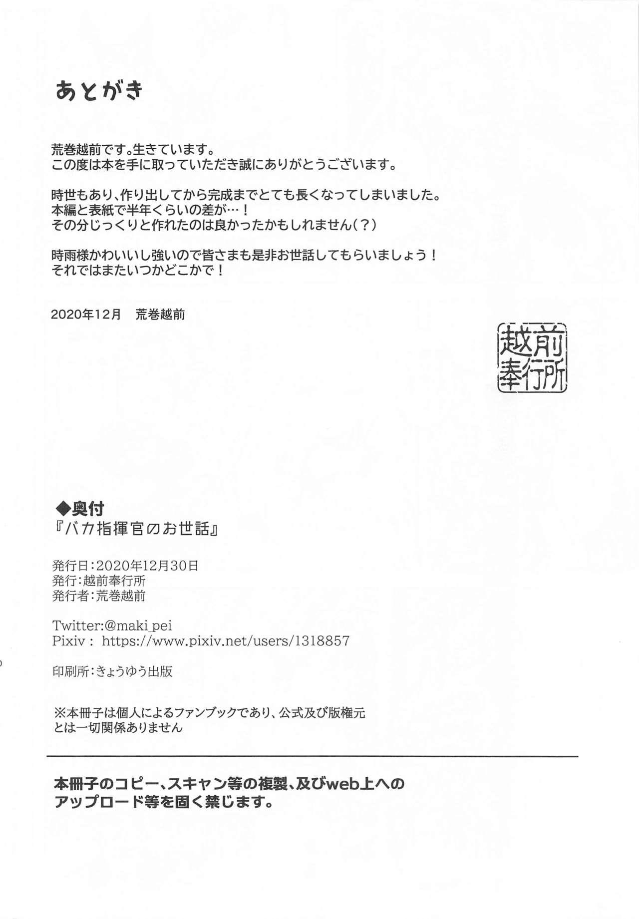 Baka Shikikan no Osewa 20