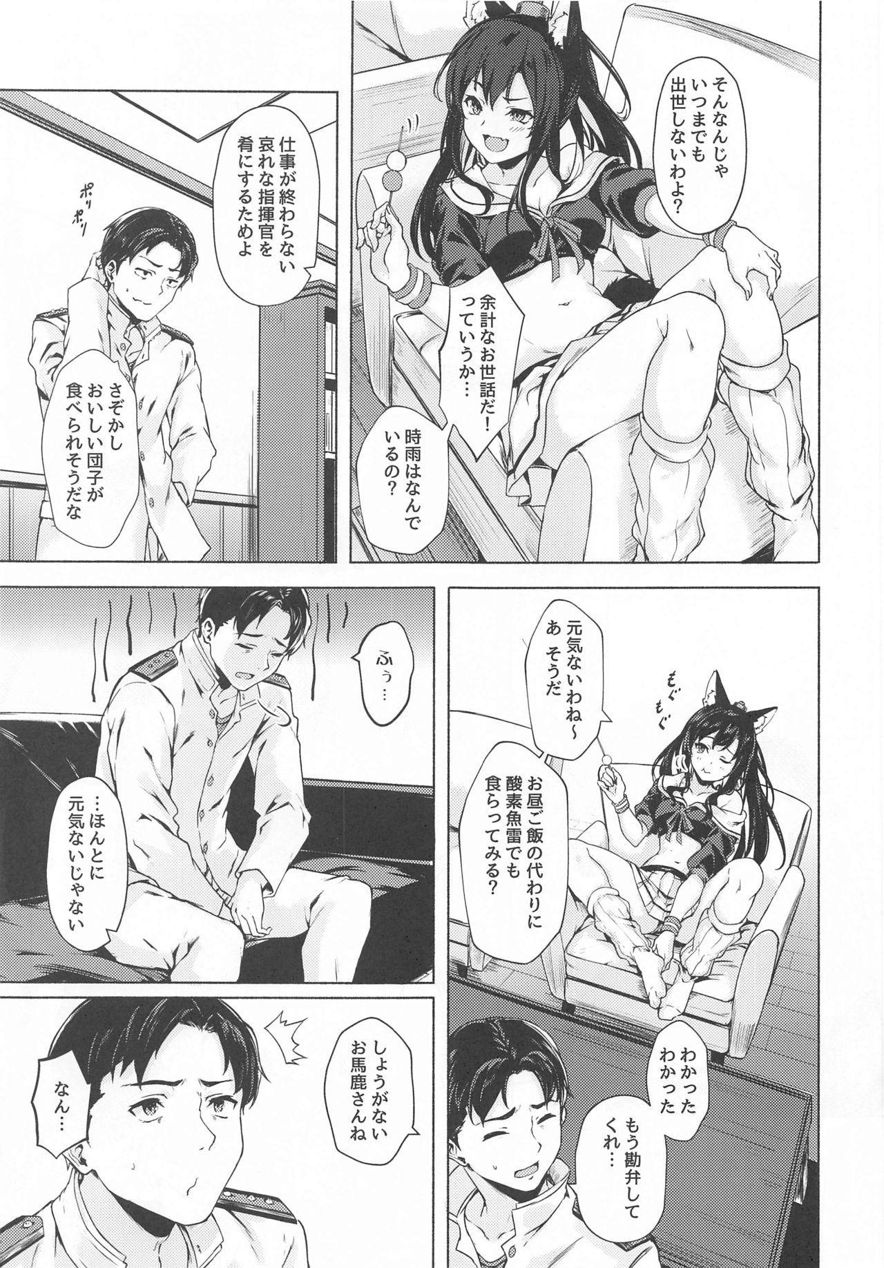 Baka Shikikan no Osewa 3