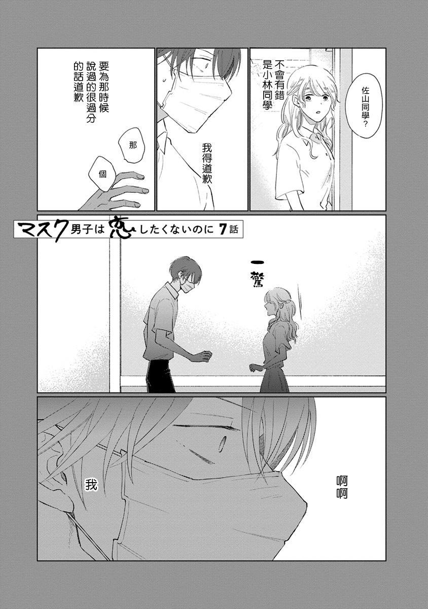 Mask Danshi wa Koishitakunai no ni   口罩男子明明不想谈恋爱 Ch. 1-9 100