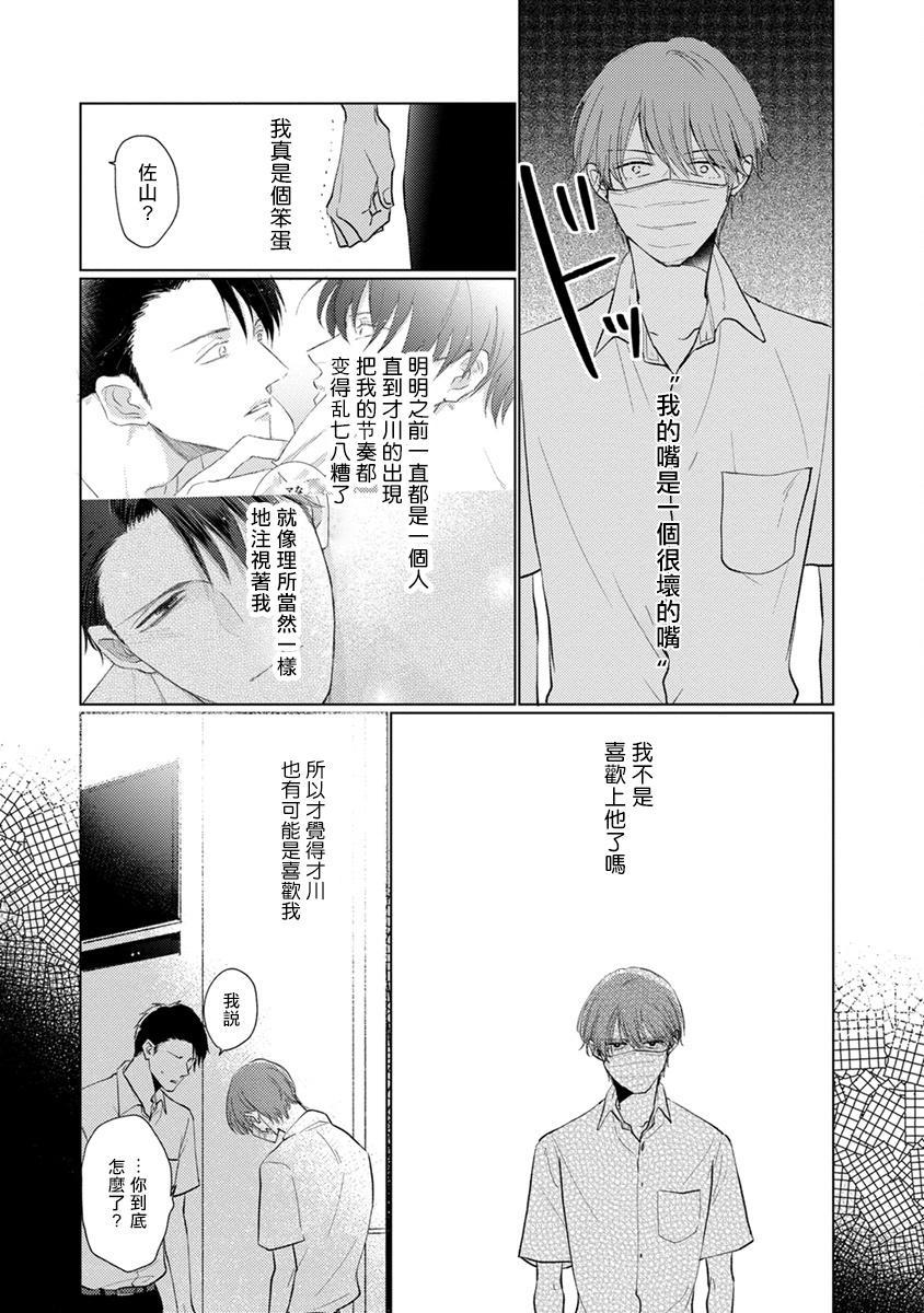 Mask Danshi wa Koishitakunai no ni   口罩男子明明不想谈恋爱 Ch. 1-9 102