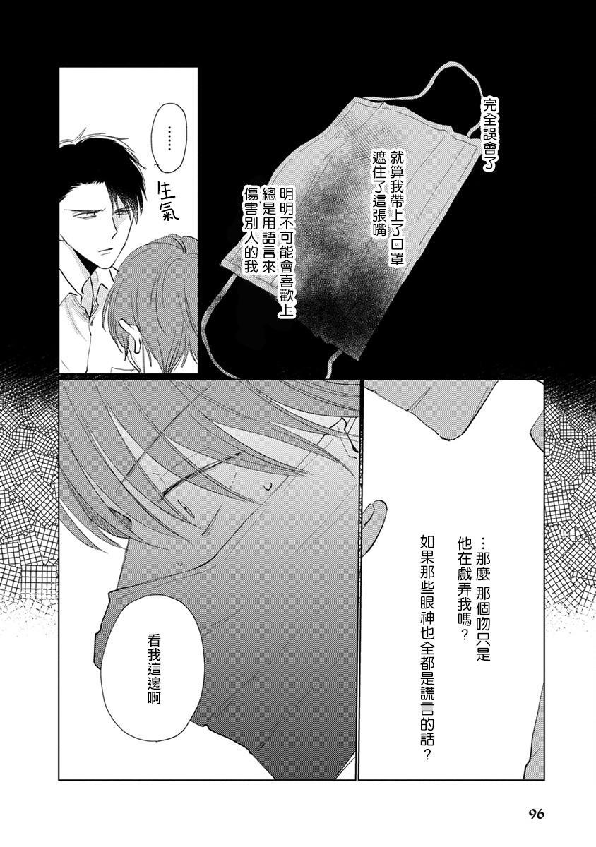 Mask Danshi wa Koishitakunai no ni   口罩男子明明不想谈恋爱 Ch. 1-9 103