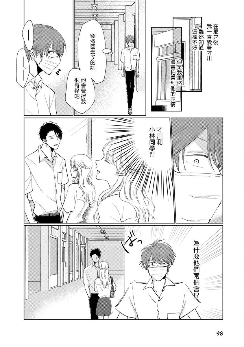 Mask Danshi wa Koishitakunai no ni   口罩男子明明不想谈恋爱 Ch. 1-9 105