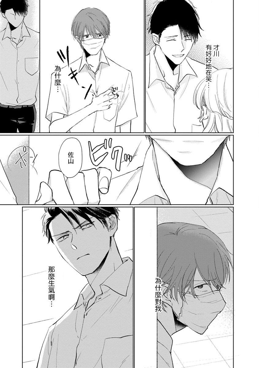 Mask Danshi wa Koishitakunai no ni   口罩男子明明不想谈恋爱 Ch. 1-9 106