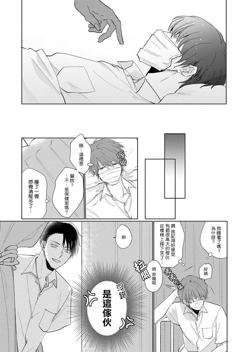Mask Danshi wa Koishitakunai no ni   口罩男子明明不想谈恋爱 Ch. 1-9 10