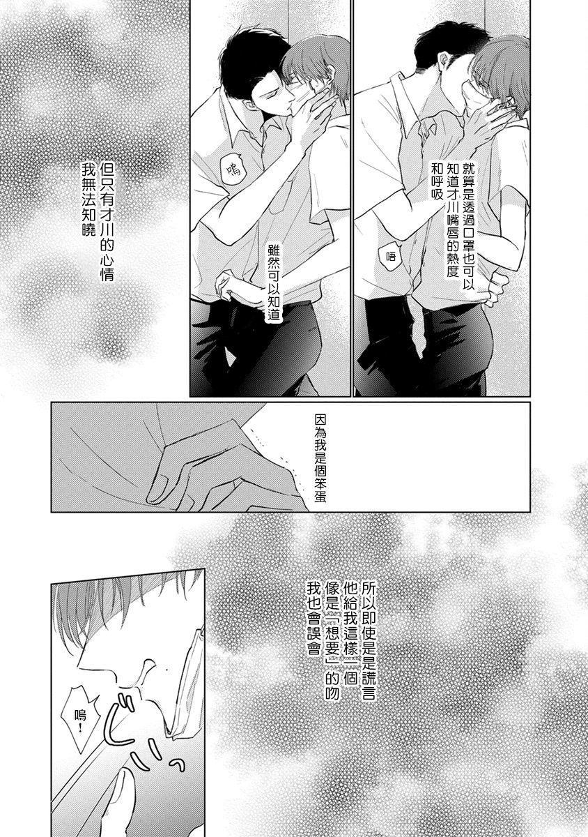 Mask Danshi wa Koishitakunai no ni   口罩男子明明不想谈恋爱 Ch. 1-9 112