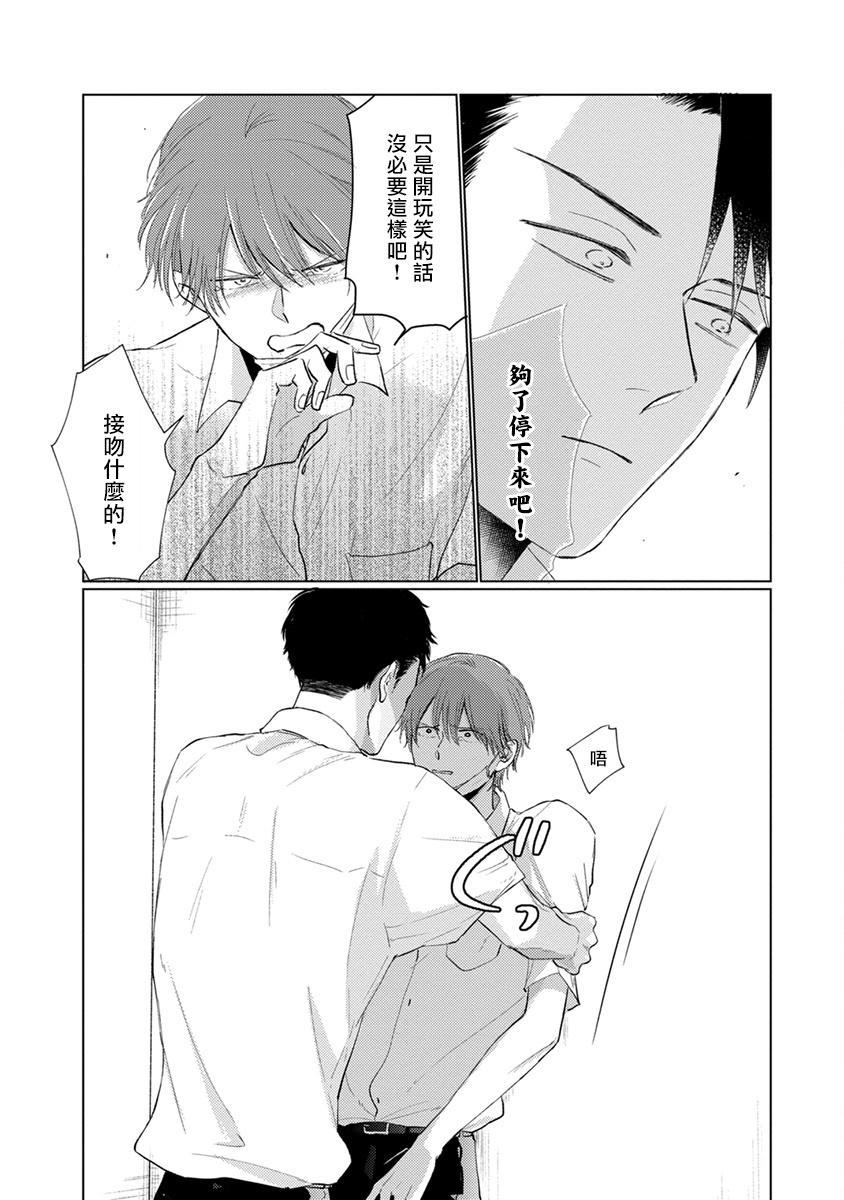 Mask Danshi wa Koishitakunai no ni   口罩男子明明不想谈恋爱 Ch. 1-9 113